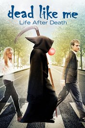 Мертвые, как я / Dead Like Me: Life After Death