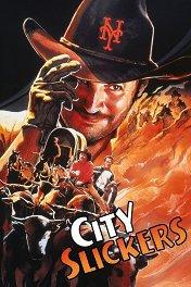Городские пижоны / City Slickers