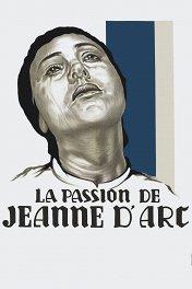 Страсти Жанны д'Арк / La passion de Jeanne d'Arc