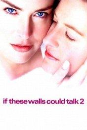 Если бы стены могли говорить-2 / If These Walls Could Talk 2