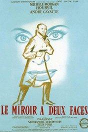 Призрачное счастье / Le miroir à deux faces