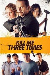 Убей меня трижды / Kill Me Three Times