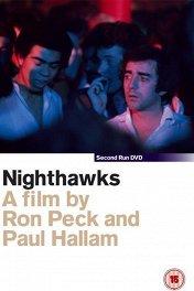 Полуночники / Nighthawks