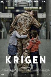Война / Krigen