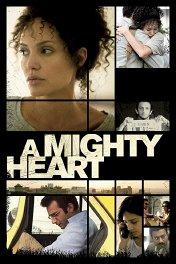 Ее сердце / A Mighty Heart