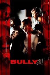 Садист / Bully