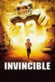 Преодоление / Invincible
