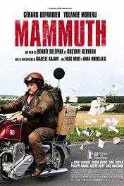 Последний мамонт Франции / Mammuth
