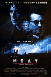 Схватка / Heat