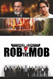 Гангста Love / Rob the Mob