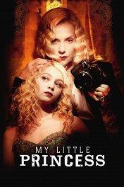 Моя маленькая принцесса / My Little Princess