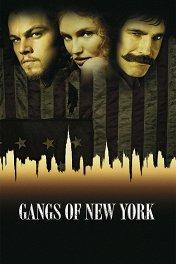 Банды Нью-Йорка / Gangs of New York