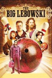 Большой Лебовски / The Big Lebowski