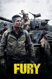 Ярость / Fury