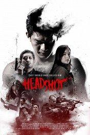 Рейд: Пуля в голове / Headshot