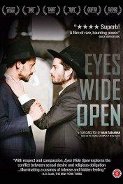 Широко открытые глаза / Einayim Petukhoth