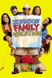 Каникулы семьи Джонсон / Johnson Family Vacation