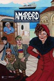Амаркорд / Amarcord
