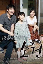 Совон, что значит «надежда» / So-won