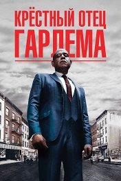 Крестный отец Гарлема / Godfather of Harlem