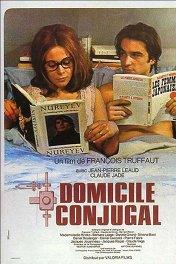 Семейный очаг / Domicile conjugal