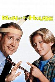 Кто в доме хозяин / Man of the House