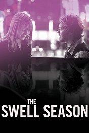 Сезон что надо / The Swell Season