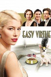 Легкое поведение / Easy Virtue
