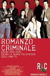 Криминальный роман / Romanzo criminale