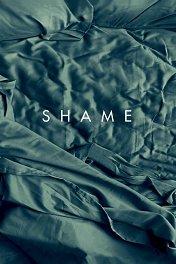 Стыд / Shame