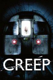 Крип / Creep