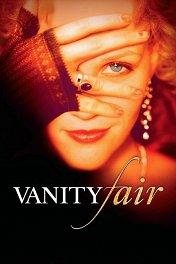 Ярмарка тщеславия / Vanity Fair