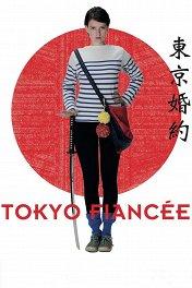 Токийская невеста / Tokyo Fiancée