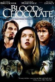 Кровь и шоколад / Blood and Chocolate