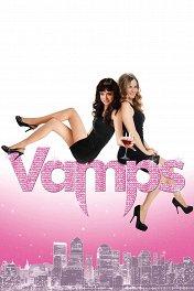 Вампирши / Vamps