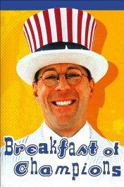 Завтрак для чемпионов / Breakfast of Champions