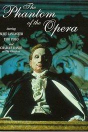 Призрак оперы / The Phantom of the Opera