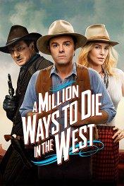 Миллион способов потерять голову / A Million Ways to Die in the West