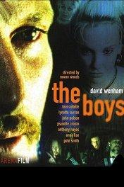 Парни / The Boys