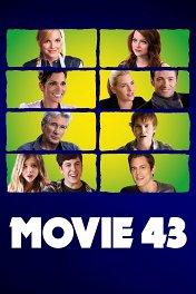 Movie 43/Муви 43 / Movie 43