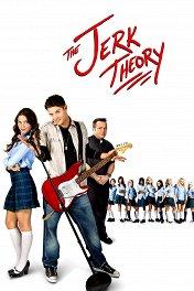 Правила съема: Метод Бабника / The Jerk Theory