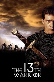Тринадцатый воин / The 13th Warrior