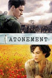 Искупление / Atonement