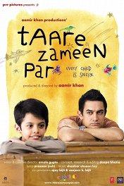 Дети как звезды на Земле / Taare Zameen Par