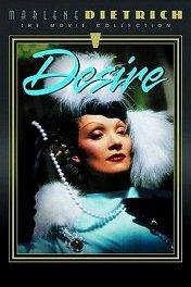 Желание / Desire