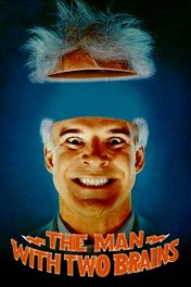 Человек с двойным мозгом / The Man with Two Brains