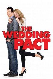 Брачный договор / The Wedding Pact