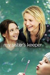 Мой ангел-хранитель / My Sister's Keeper