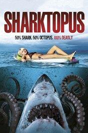 Шарктопус / Sharktopus