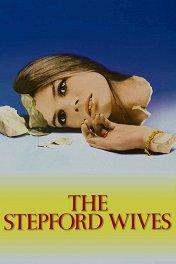 Степфордские жены / The Stepford Wives